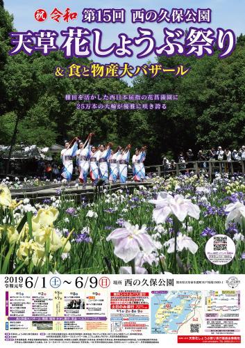 第15回天草花しょうぶ祭りポスター
