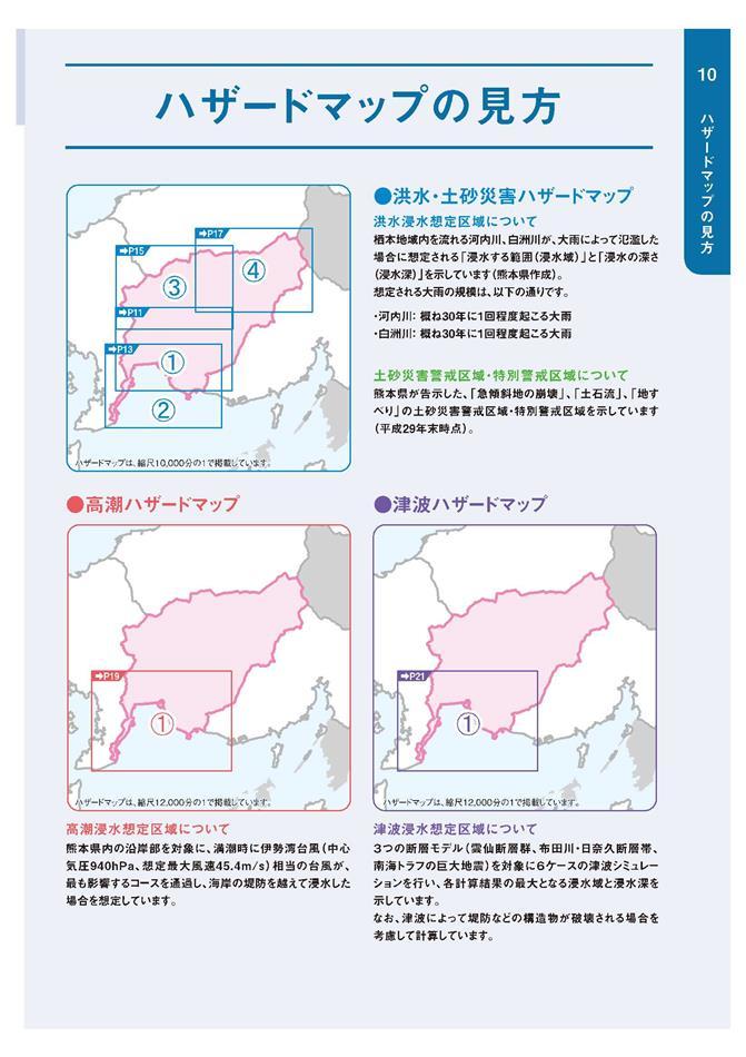 総合防災マップ(栖本町版)-11