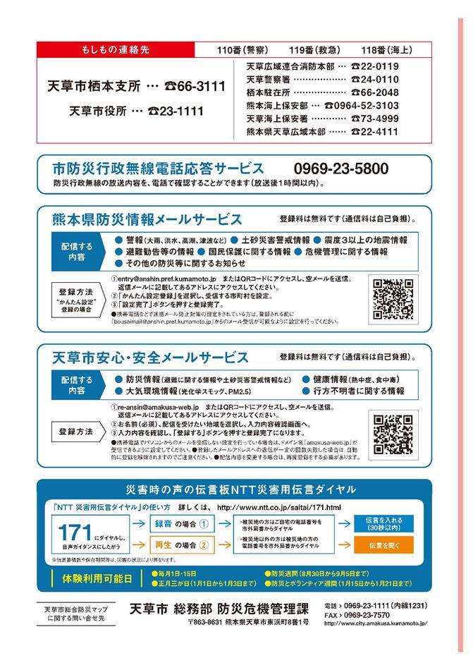総合防災マップ(栖本町版)-12