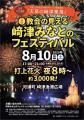 﨑津みなとのフェスティバル2019_550