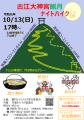 古江大神宮観月ナイトハイク(縮小600×849)