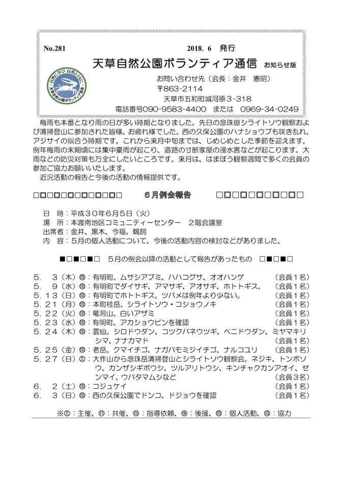 PV活動6月号