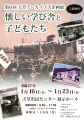 平成26年度アーカイブズ企画展ポスター