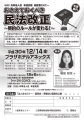 12/14経営者セミナー