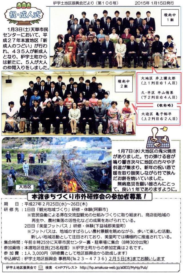 ぼうしだけH27/01/15-P2