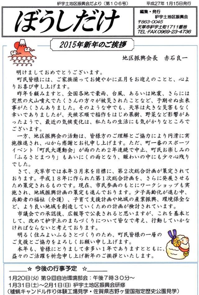 ぼうしだけH27/01/15-P1