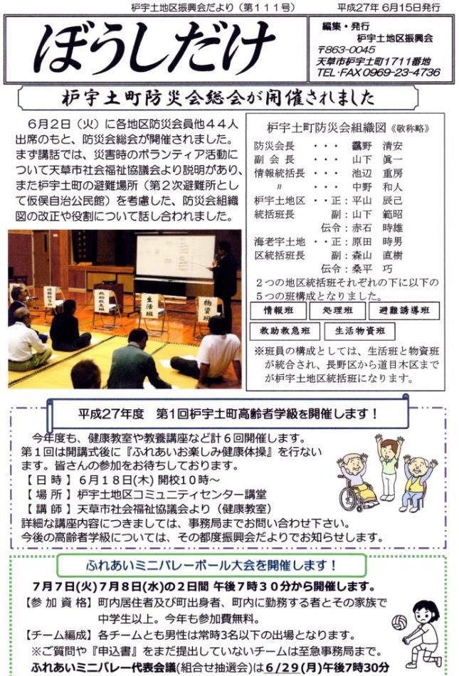 ぼうしだけ(平成27年6月P1)