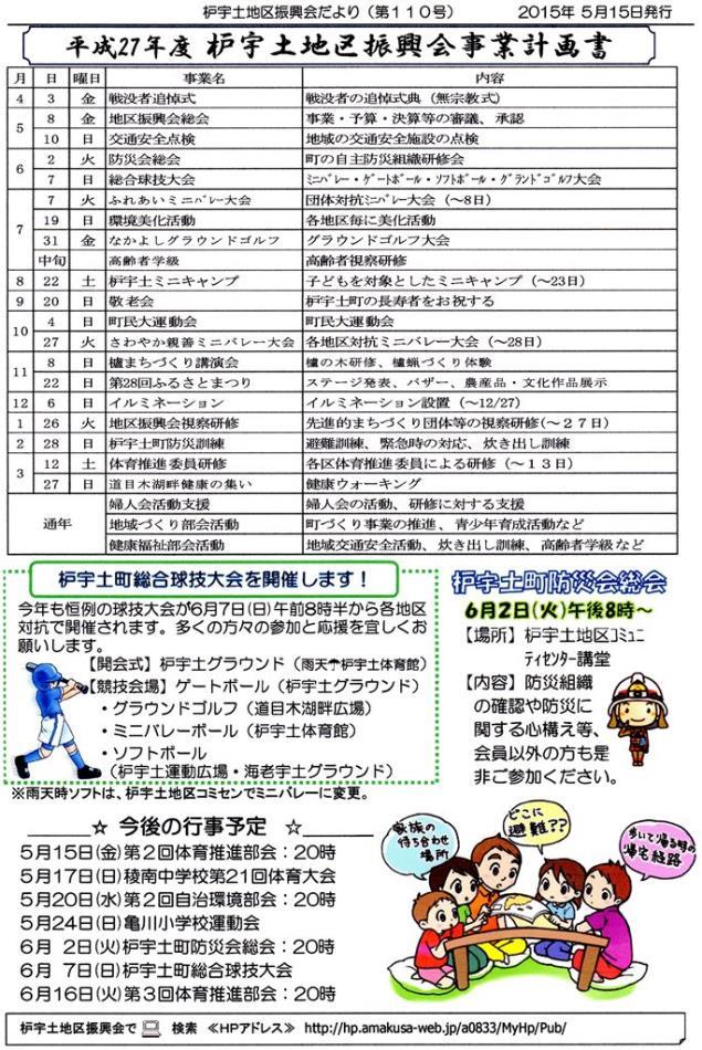 ぼうしだけH27/05/15-P2