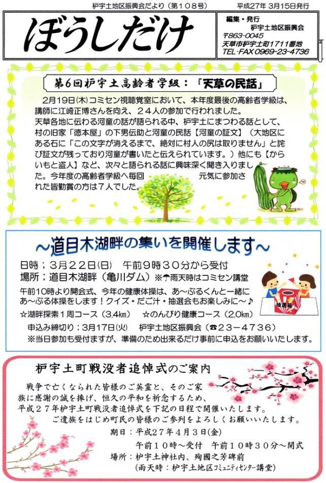 ぼうしだけH27/03/15-P1
