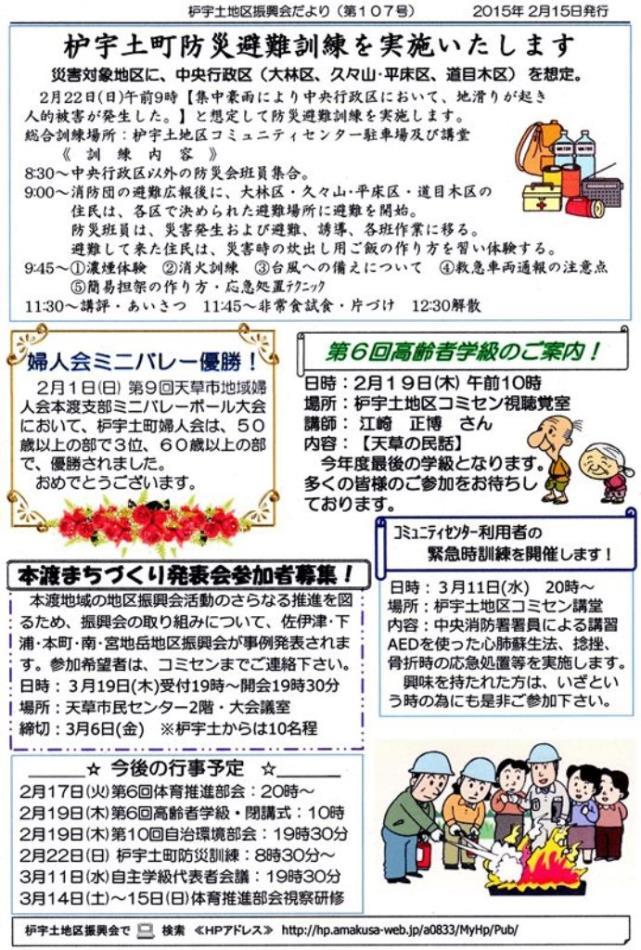 ぼうしだけH27/02/15-P2