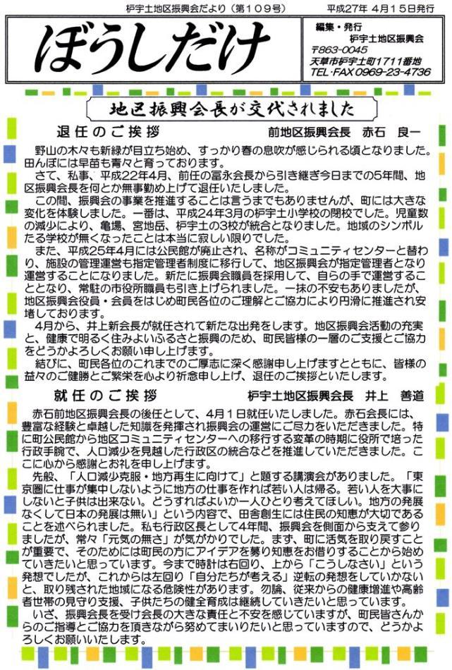 ぼうしだけH27/04/15-P1