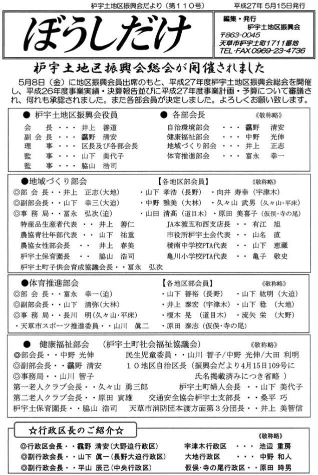 ぼうしだけH27/05/15-P1
