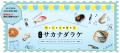 サカナダラケ 鮮魚店マップ(サカナダラケ 鮮魚店マップ)