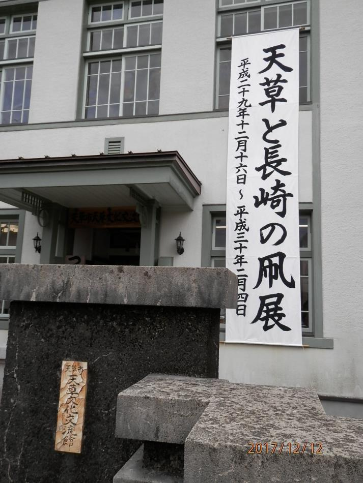 天草と長崎の凧展