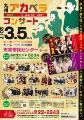 九州アカペラコンサート