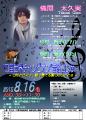 03 音浴コンサート